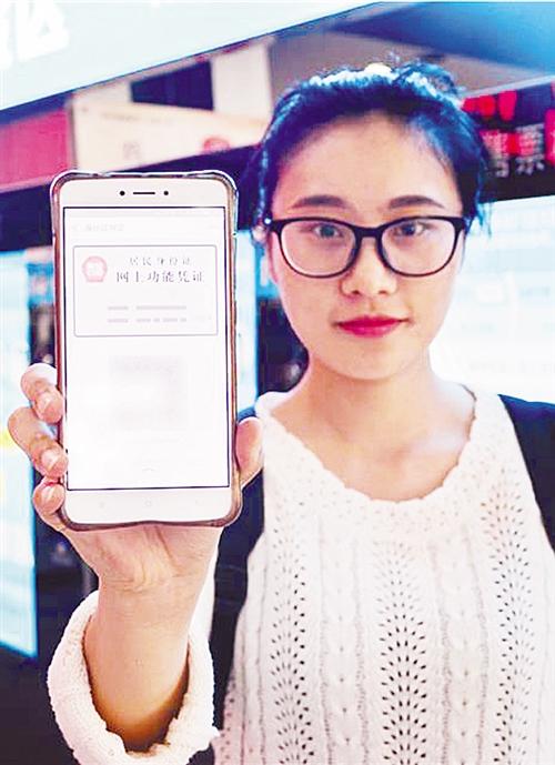 福州试点电子身份证 忘带身份证带了手机就行!