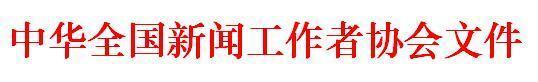 澳门新金沙在线开户:中国新闻奖首设媒体融合奖项_评选工作即日启动