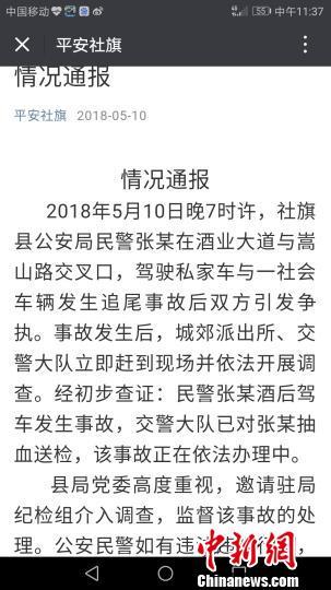 河南社旗一警员酒驾追尾纪检部门介入调查
