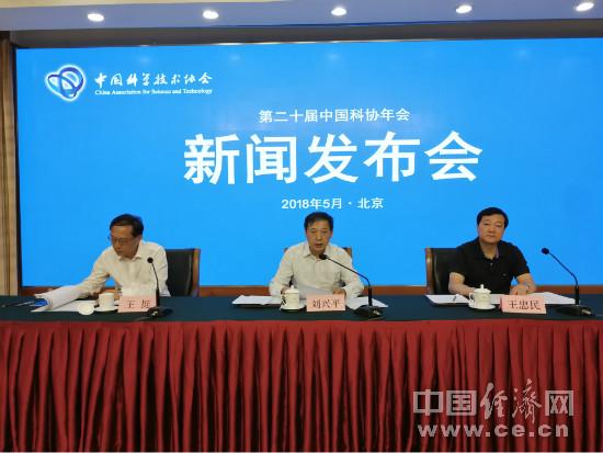 怎样买彩票才能中大奖是最实用的的一种方法:第二十届中国科协年会将于5月26日