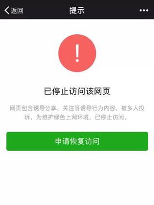 世界博物馆日,抖音博物馆H5被微信从直接封杀