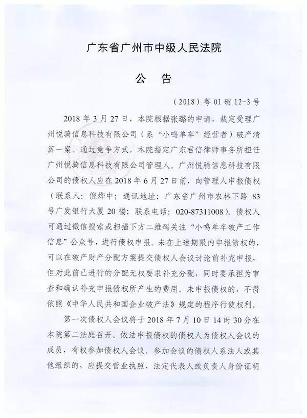 金沙娱乐官网网址:小鸣单车破产清算案被法院受理,消费者可到小程序申报退押金
