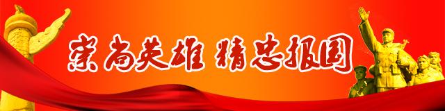 """北京急速赛车彩票:[征集]崇尚英雄,精忠报国!邀你来讲述""""我们家的报国故事"""""""