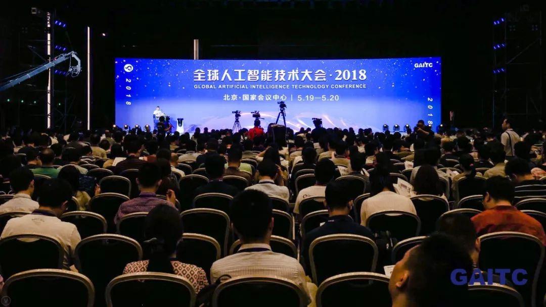电子游戏新网址:2018全球人工智能技术大会在京召开
