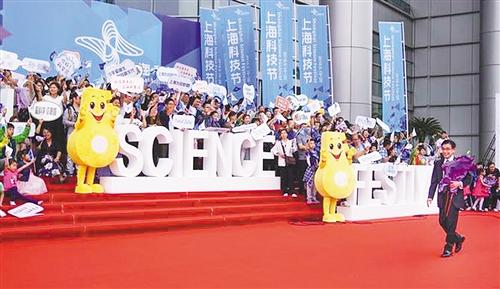 金沙会娱乐场官方网址:上海科技节启动_科学大腕走红毯