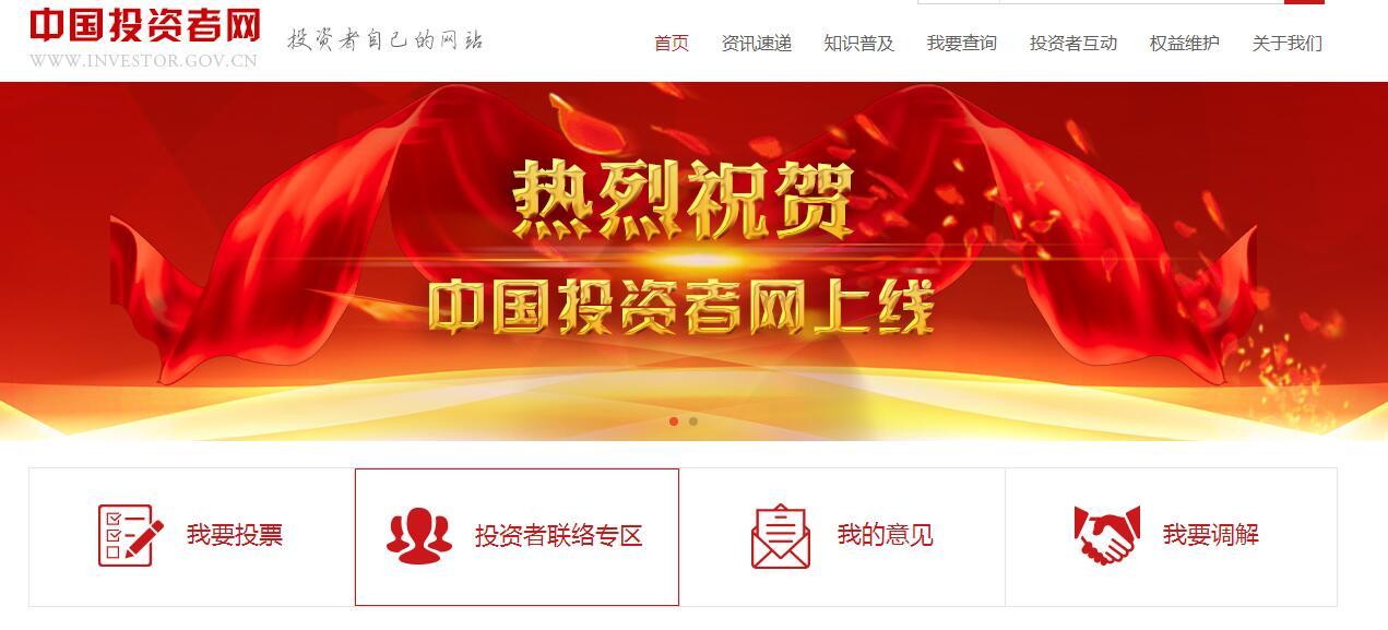 急速赛车168开奖网:中国投资者网开通,让投资者保护看得见、有获得感