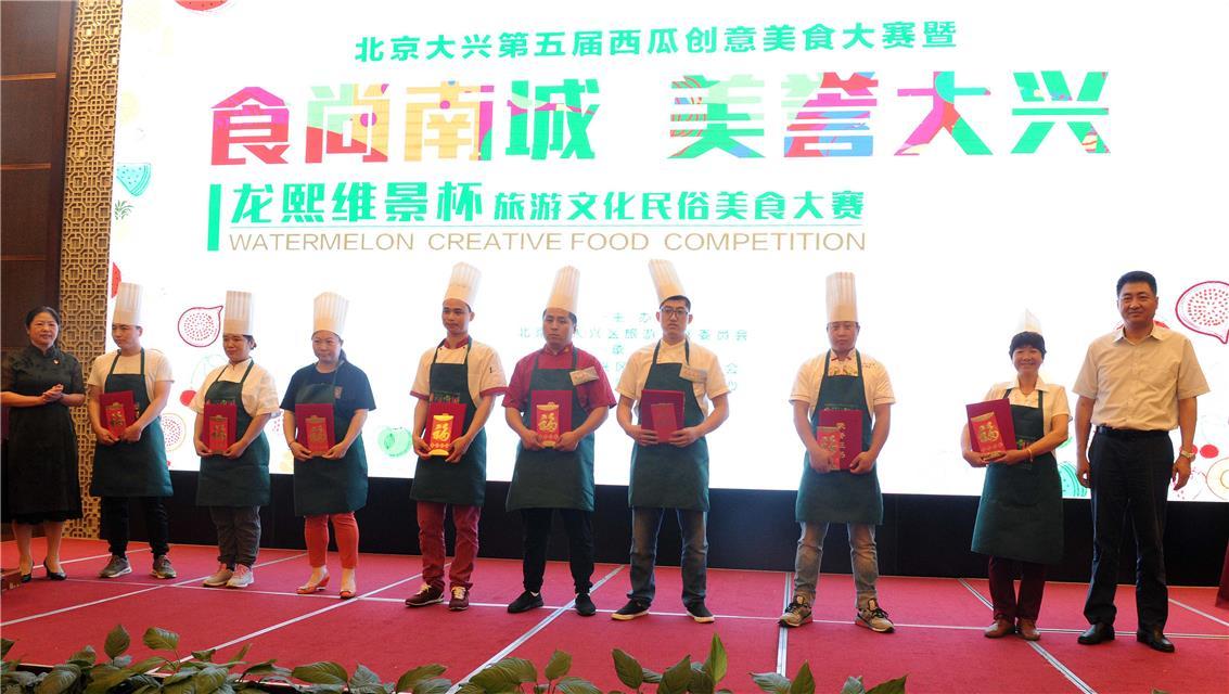时时彩送彩金app:第五届大兴西瓜创意美食大赛举办
