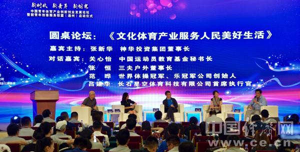金沙国际娱乐:中国青年体育产业创新创业发展论坛在京举办