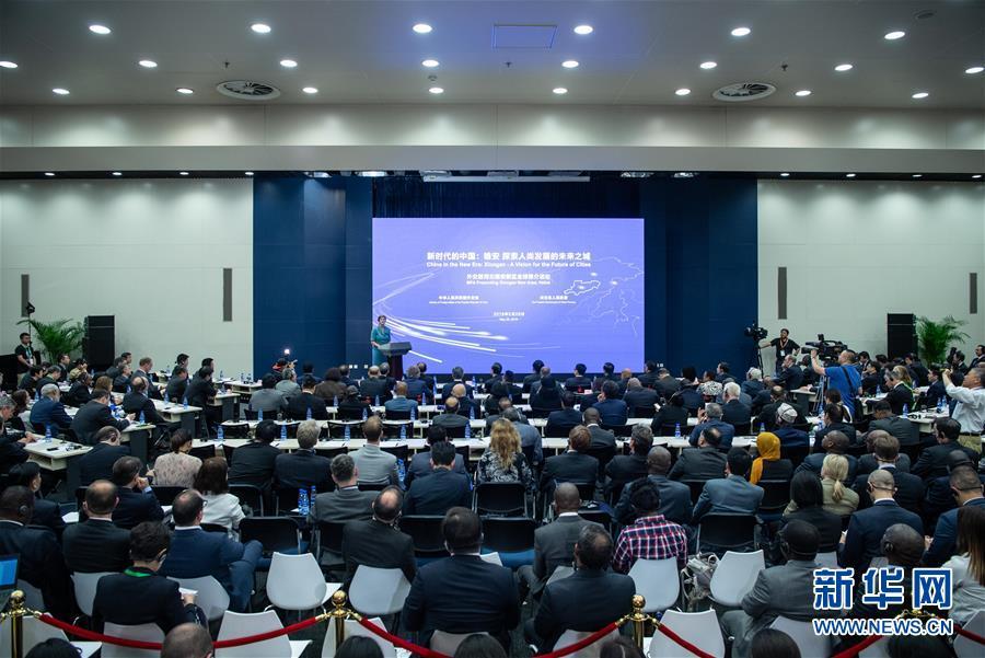 (时政)(1)外交部举办雄安新区全球推介活动