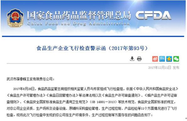 金沙线上娱乐网站:根据武汉市黄陂区法院判决向葆春蜂王浆公司的道歉声明