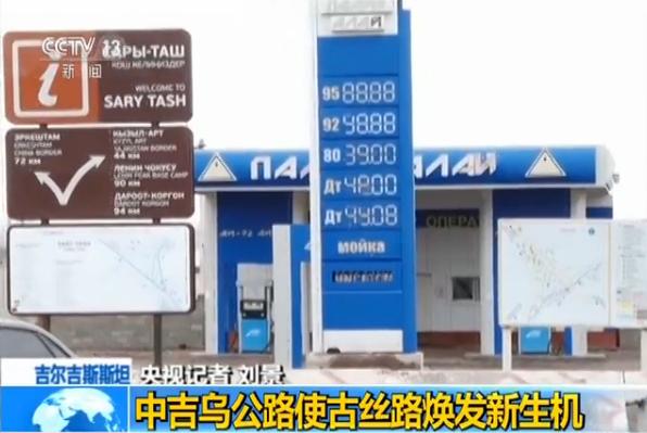 红8彩票计划聊天室:中吉乌公路使古丝路焕发新生机