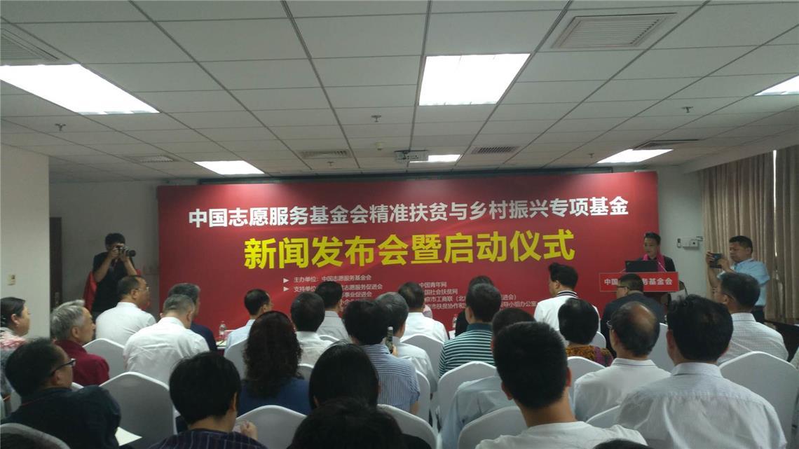 黄金北京赛车pk10手机版:中国志愿服务基金会精准扶贫与乡村振兴专项基金启动