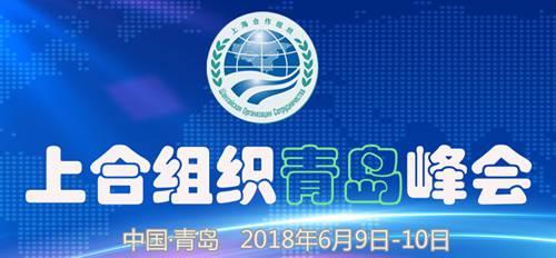 北京赛车公式赢钱方法:融合多元文明的上合舞台