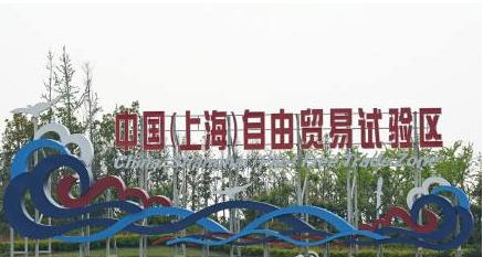 北京赛车赌单双诀窍:上海自贸试验区再推25条举措扩大金融服务业对外开放