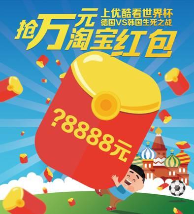 98彩票网急速赛车:优酷世界杯红包雨金额升级_德国VS韩国单个红包高达数万元