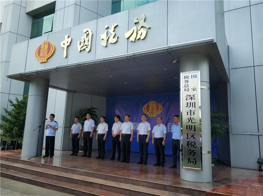 深圳各区税务局统一挂牌成立