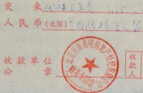 """北京某中介机构开具的""""代收卫生费""""收据,据了解,该中介机构多收了14倍的卫生费。<a target="""
