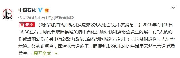 """中石化回应""""加油站扫码引发爆炸致4死"""":不实消息"""