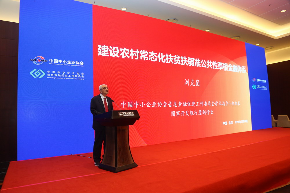 北京赛车历史记录:小微金融服务市场将达20万亿元至30万亿元规模