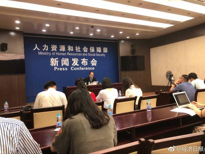 北京赛车赚钱方法:人社部:14省份已签订养老金委托投资合同_去年投资收益率为5.23%