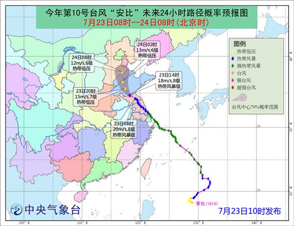 """北京赛车pk10开奖记录:受台风""""安比""""影响_北京23日夜间至24日迎强降雨"""