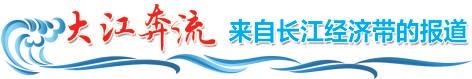 重庆时时彩走势图记录:[大江奔流]白酒生产与环境保护良性互动_赤水河畔美酒飘香