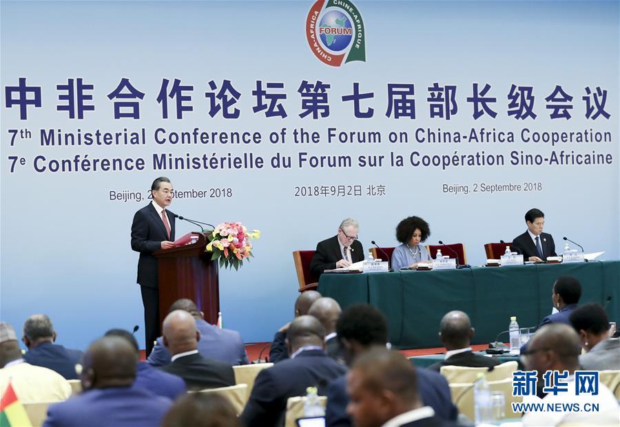 (中非合作论坛・XHDW)中非合作论坛第七届部长级会议在北京举行