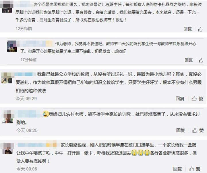 微博上的网友评论截屏