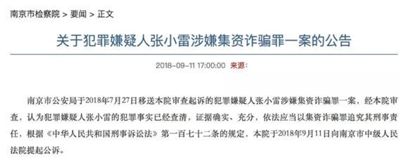 张小雷因涉嫌集资诈骗罪被提起公诉