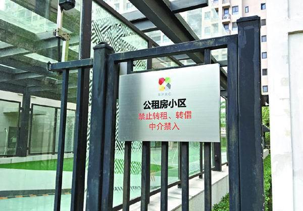年底北京市级公租房将装
