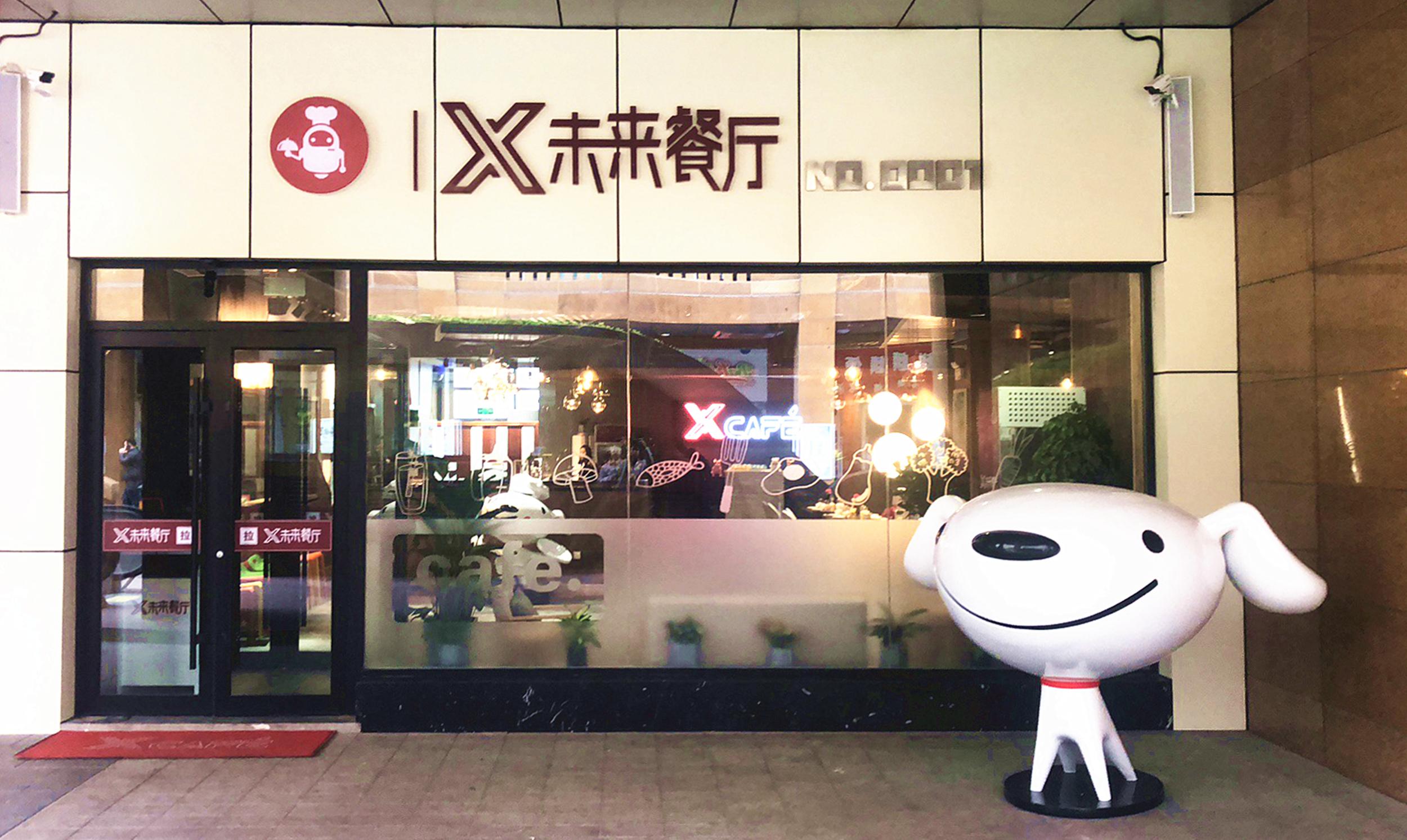 首家京东x未来餐厅开业 机器人大厨可炒40道菜_中国网
