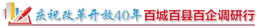 【庆祝改革开放40年 百城百县百企调研行】天津和平区:百年老城再立潮头
