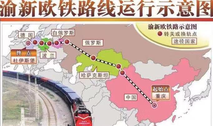 中欧班列(渝新欧)路线图-首测成功 你的海淘商品可以坐火车回来了
