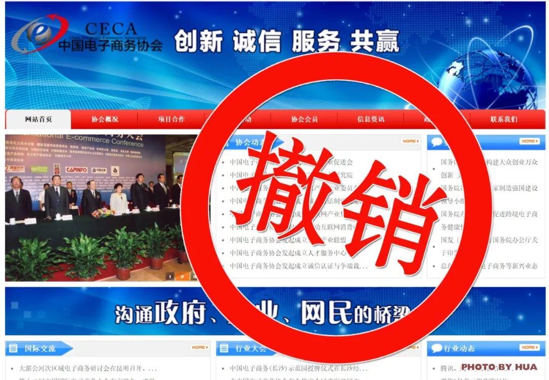 """经济日报-中国经济网北京12月20日讯 据""""中国社会布局动态""""政务微信新闻,近日,民政部对中国电子商务协会作出撤销登记的走政责罚。"""