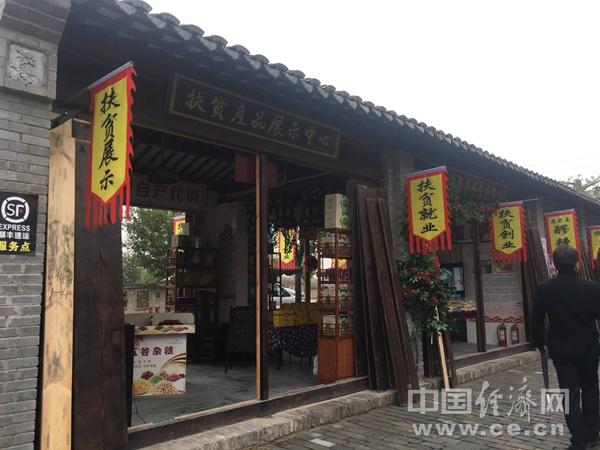 2018年11月15日,位于西安市的茯茶幼镇扶贫产品展现中间。(中国经济网原料图 武晓娟/摄)