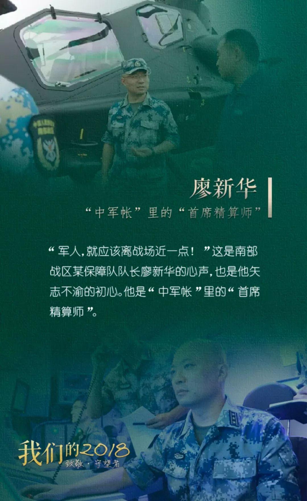 谢谢你,中国军人 用热血为我们守候一方安宁
