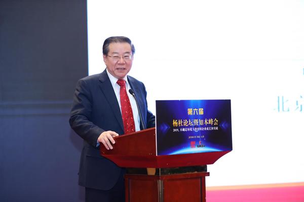 第六届杨杜论坛暨知本峰会举办