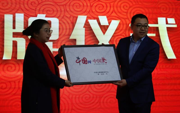 北京陶瓷艺术馆设计研究院成立大会在京举行