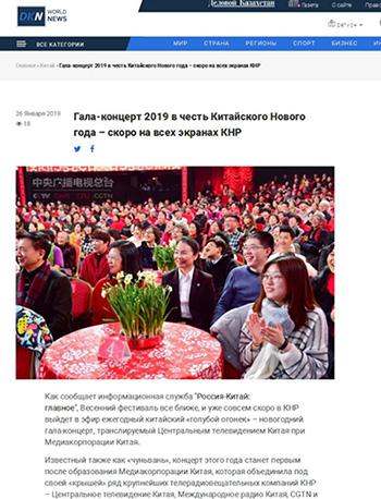 哈萨克斯坦《实业报》网站2019年1月26日转发