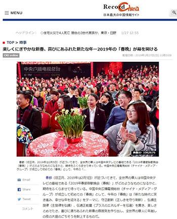 日本Record China网站2019年1月27日转发