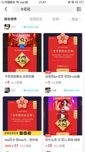 春节红包雨袭来 天上掉下20亿,怎么办?