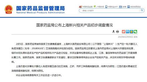 上海新兴免疫球蛋白疑染艾滋 两次官方检测结果为何相反?