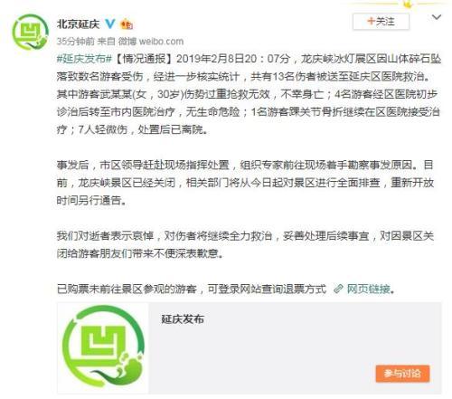 北京龙庆峡景区碎石坠落致13人受伤 其中1人死亡