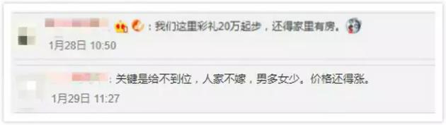 """农村成高价彩礼""""重灾区"""" 中央一号文件出手管啦!"""