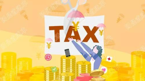 2019年减税降费目标2万亿元  政府的钱从哪里来?