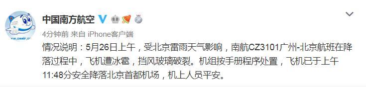 南航飞北京航班遭遇冰雹挡风玻璃破裂 已安全降落
