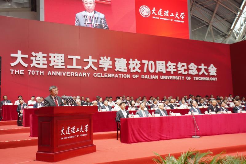 大连理工大学召开建校70周年纪念大会