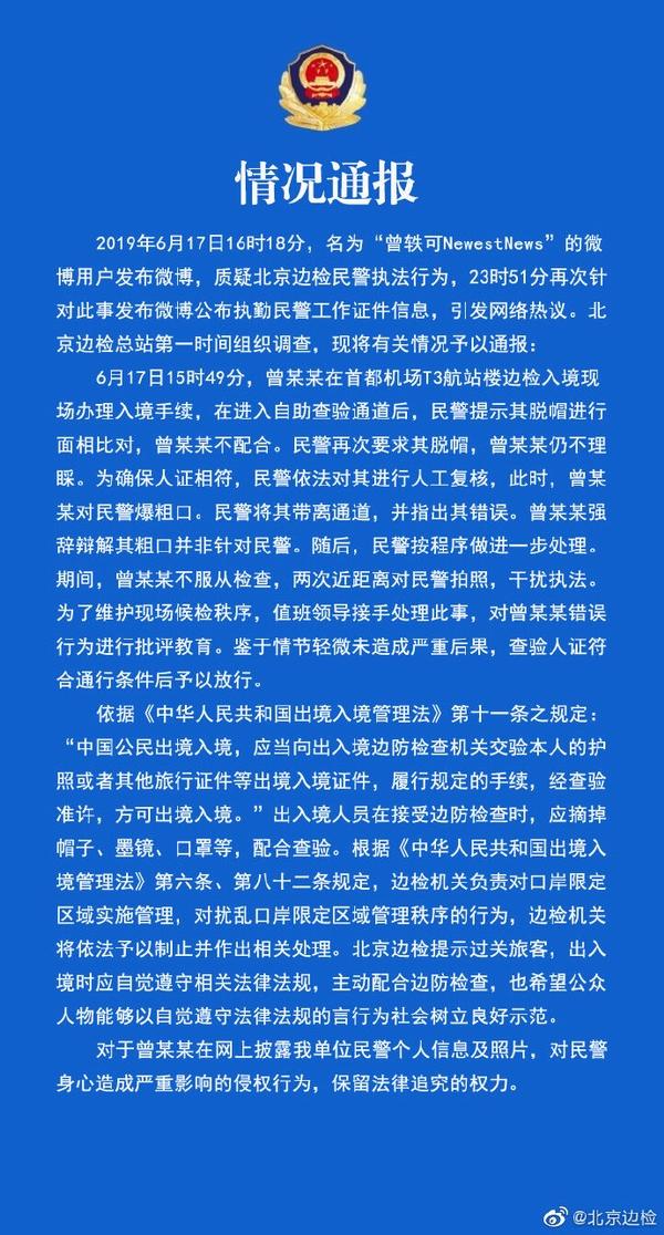 北京边检回应曾轶可事件:对警察爆粗口 干扰执法