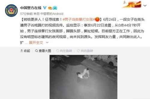 男子街头殴打女孩视频引关注 公安部发文征寻线索