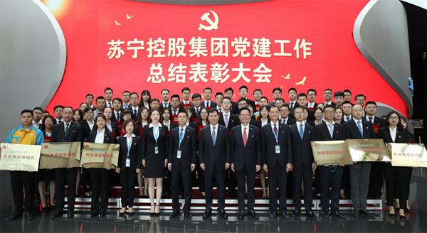 张近东:党建是民营企业健康发展的有力保障